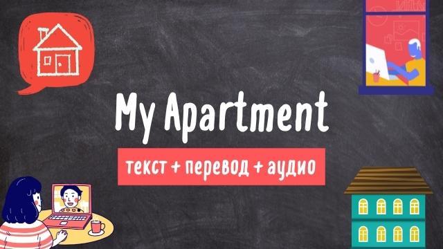 моя квартира текст на английском