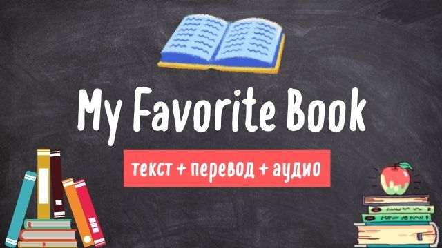 my favorite book текст на английском языке