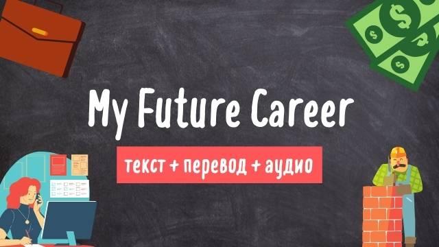 My Future Career текст на английском языке