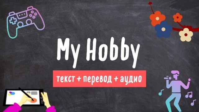 my hobby текст на английском языке