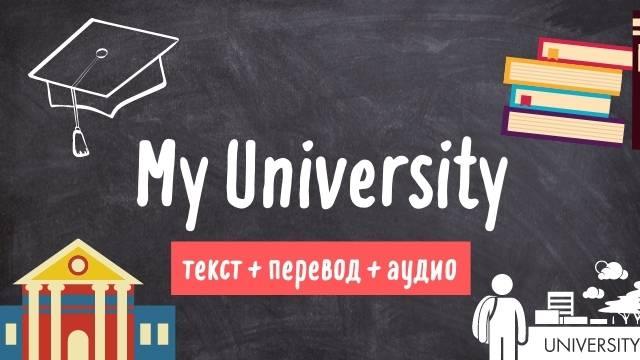 my university текст на английском