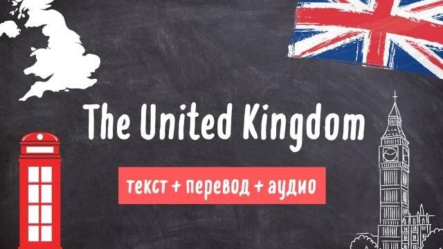 текст про великобританию на английском языке