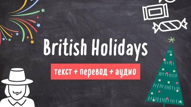 британские праздники текст на английском