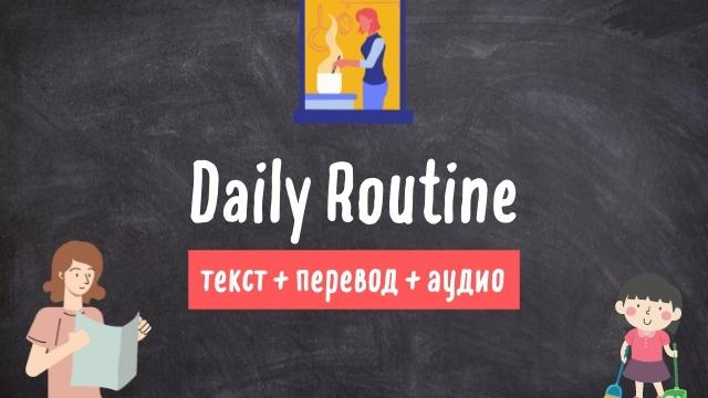 daily routine текст на английском языке