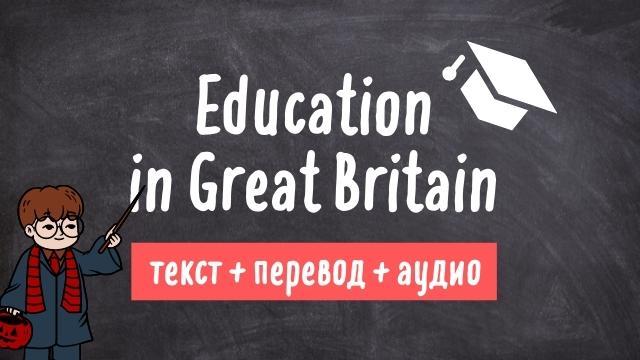 образование в великобритании текст на английском