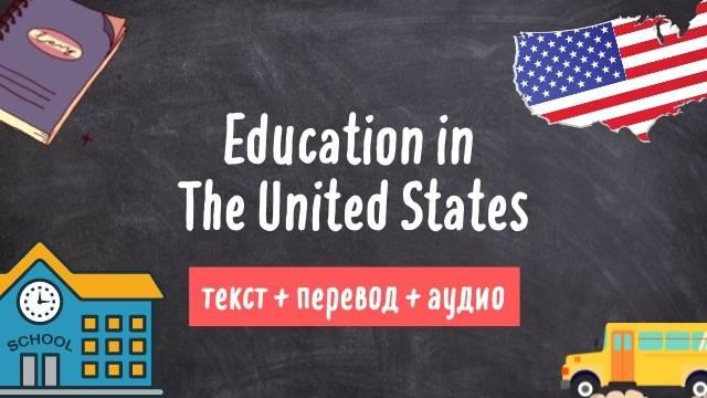 образование в сша текст на английском языке с переводом и аудио