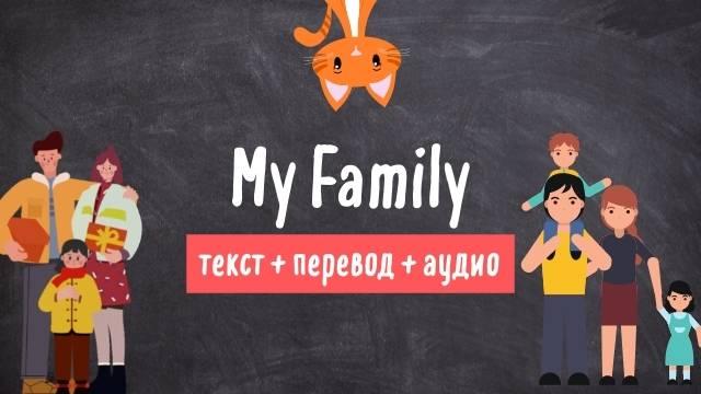 моя семья текст на английском языке