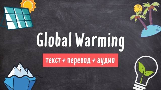 глобальное потепление текст на английском