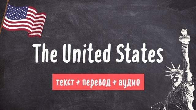 the usa текст на английском про америку