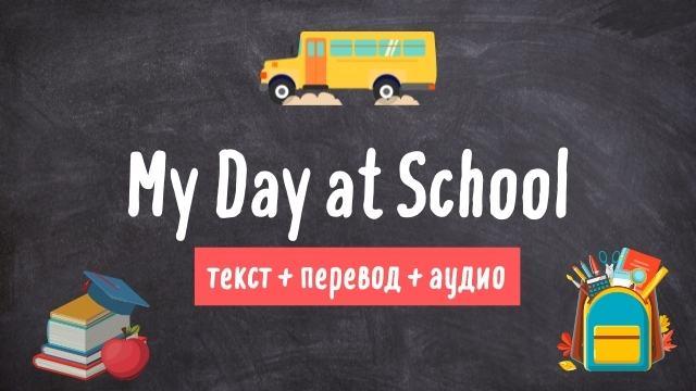 My School Day текст на английском
